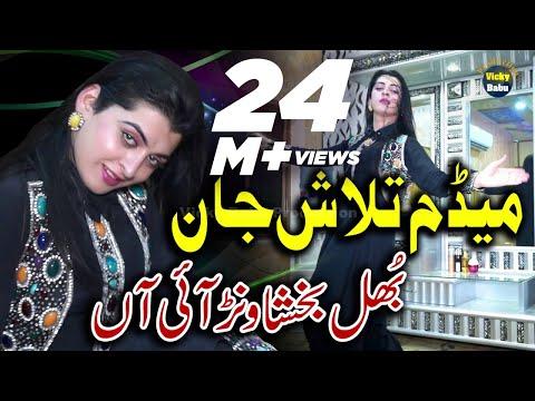 Bhul Bakhshawan Aeyan - Madam Talash Jan - Singer Wajid Ali Baghdadi & Muskan Ali - New Dance Video