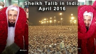 Makkah Imam in India | April 2016