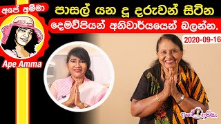 Suggestions for school Co-op by Apé Amma