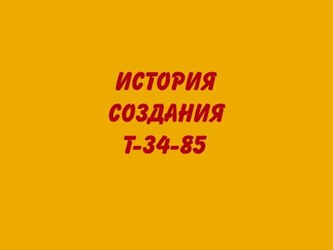 Т-34-85 . История создания Т-34-85 .Легендарные танки . Т-34-85
