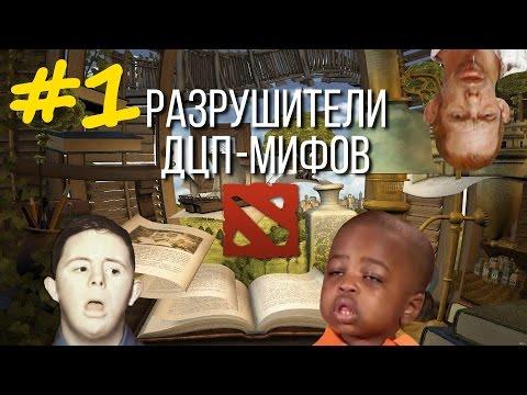 [DOTA 2] РАЗРУШИТЕЛИ ДЦП-МИФОВ #1