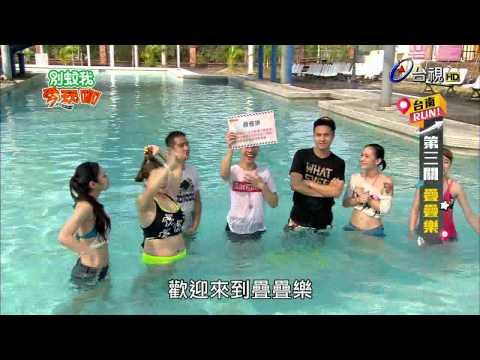 台綜-愛玩咖-20150520 大明星運動會_台南