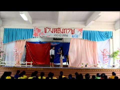ข้างหลังภาพ เดอะมิวสิคัล ม.6/11 โรงเรียนเลิงนกทา