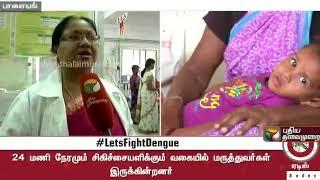 Detailed Report: பாளையங்கோட்டையில் நாளுக்கு நாள் டெங்கு பாதிப்பு அதிகரிப்பு | #LetsFightDengue