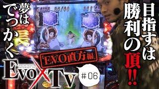 EVOTV EVO直方編 vol 06