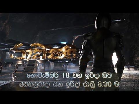 රාවණ | Ravana - tv දෙරණෙන් - Official Trailer 3