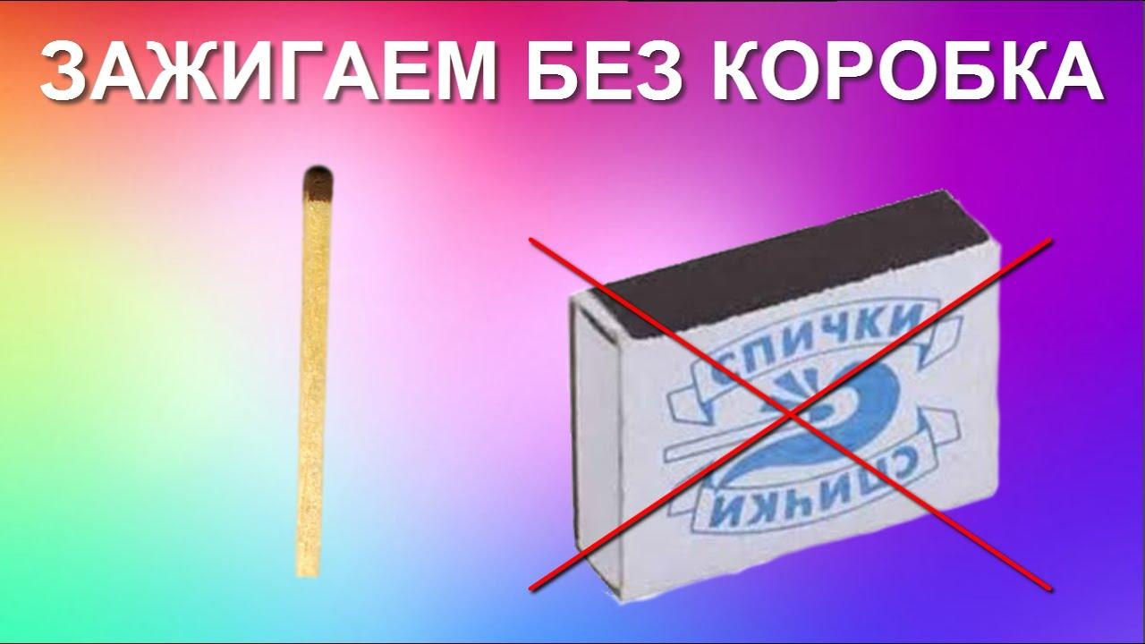 Как сделать волшебную спичку 549