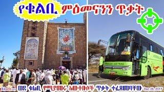 Ethiopia: የቁልቢ ምዕመናንን አውቶቡሶች ጥቃት Kulubi Gebriel Ethiopia - DW