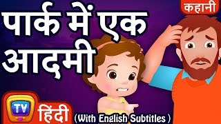 पार्क में एक आदमी (Man In The Park) – Hindi Kahaniya | Hindi Moral Stories for Kids | ChuChu TV