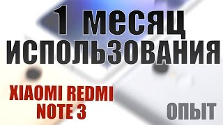 XIAOMI Redmi Note 3 / 1 месяц использования - ОБЗОР от владельца