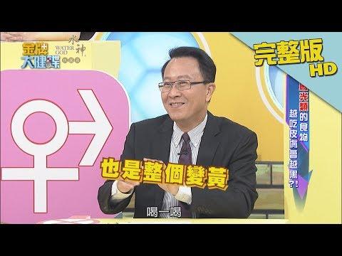 台綜-金牌大健諜-20180827-感光類的食物 越吃皮膚會越黑?!