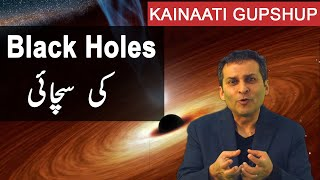 [Urdu] Evidence for Black Holes - Kainaati Gup Shup