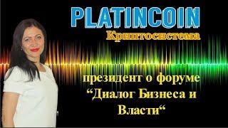 """Platincoin Президент PLC Group Платинкоин Alex Reinhardt о форуме """"Диалог Бизнеса и Власти"""""""