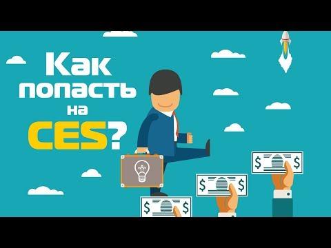 Инсайды CES | Как пропитчить стартап и попасть на CES?
