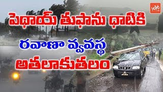 Pethai Cyclone Effect on Public Transport Services | Latest News