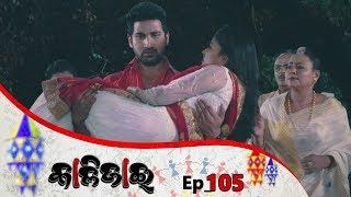 Kalijai | Full Ep 105 | 18th May 2019 | Odia Serial – TarangTV