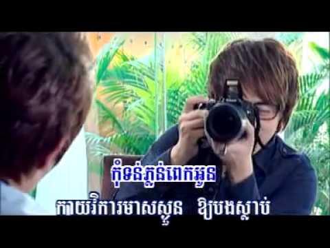 Srolanh Oun Leng Kvol Pi Arom Neak Dor Tey