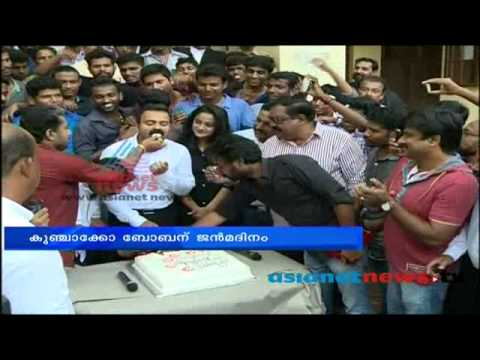 Actor Kunchacko Boban's birthday celebration
