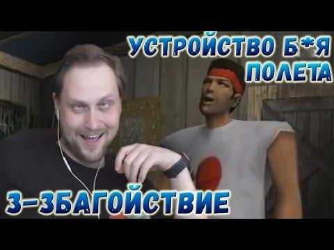СТРИМОВСКИЕ МОМЕНТЫ С КУПЛИНОВЫМ ► КУПЛИНОВ И МЕЖ НОЖНАЯ ТЬМА ► Grand Theft Auto: Vice City