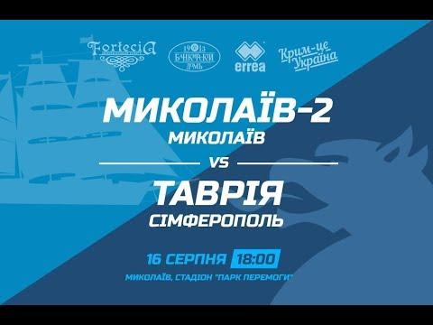 МФК Николаев-2 - Таврия Симферополь