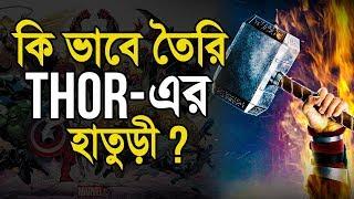 How Thor got his hammer Mjolnir   Explained In Bengali