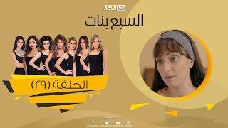 Download Episode 29 - Sabaa Banat Series | الحلقة التاسعة والعشرون - السبع بنات 3Gp Mp4
