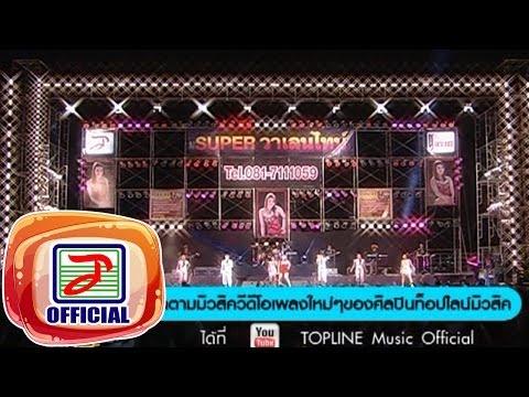 ชมรมคนผัวเผลอ - SUPER วาเลนไทน์ [OFFICIAL Live Show]