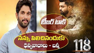 Allu Arjun Shocking Comments on Kalyan Ram 118 Teaser | Nandamuri Kalyan Ram | Shalini Pandey | TTM