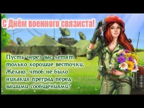 Пожелания с днем военного
