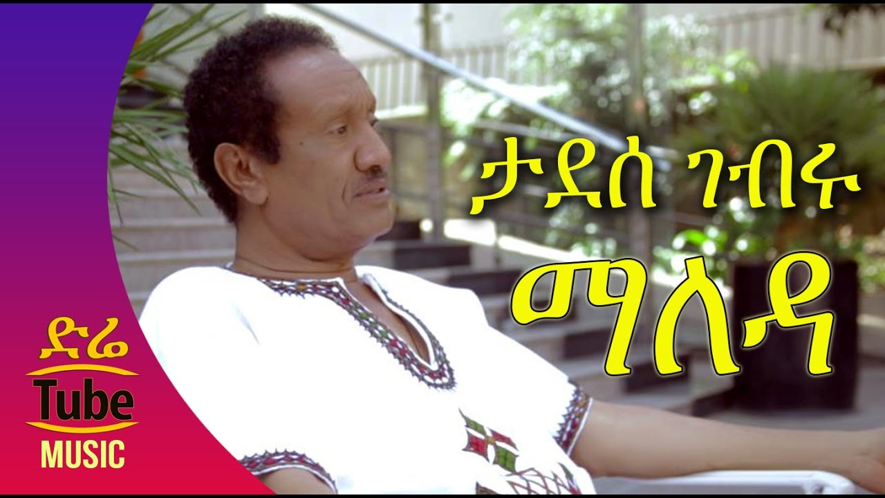 Ethiopia: Tadesse Gebru - Maleda (ማለዳ) New Ethiopian Music Video 2016