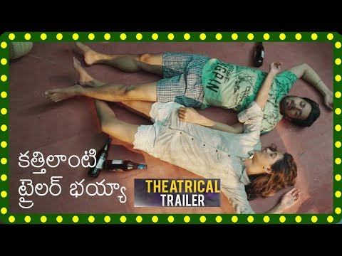 Pyaar Prema Kadhal Theatrical Trailer 2018 Official || Latest Telugu Movie 2018 - SahithiMedia
