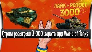 Стрим розыгрыш 3 000 золота для World of Tanks