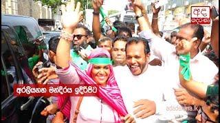 UNP supporters across Sri Lanka celebrate Ranil's swearing in as PM