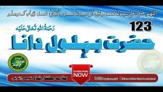 (123) Story of Hazrat Buhlool (behlol) Rahmatullah Alaihi