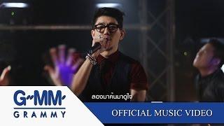 ลอง - BOY PEACEMAKER  【OFFICIAL MV】
