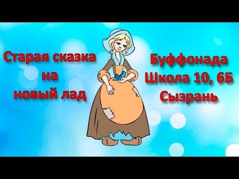 Золушка на новый лад (буффонада), 6Б, школа 10, Сызрань.