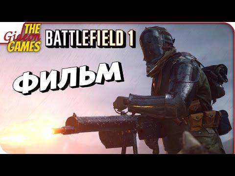 BATTLEFIELD 1 ➤ ФИЛЬМ — ВСЕ ЗАСТАВКИ