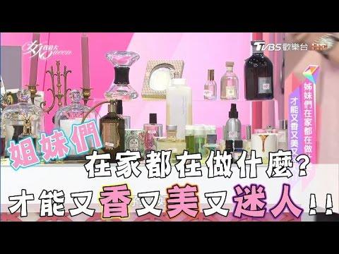 台綜-女人我最大-20170119 姊妹們在家都在做什麼? 才能又香又美又迷人!!