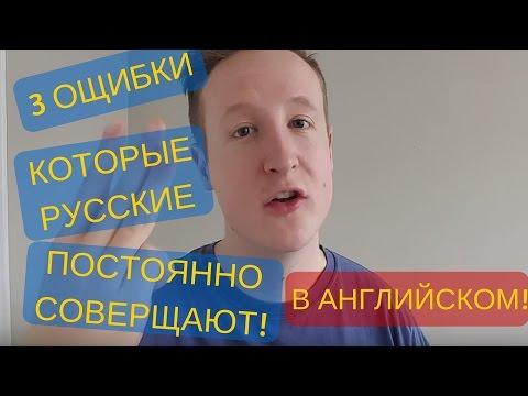 3 Ошибки Которые Русскоговорящие Постоянно Говорят По-Английски