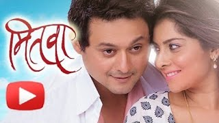 Mitwaa Marathi Movie 2014 | Swapnil Joshi & Sonalee Kulkarni | Trailer & Song Launch Full Event