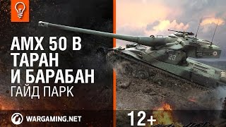 AMX 50 B: Таран и барабан. Гайд Парк [World of Tanks]
