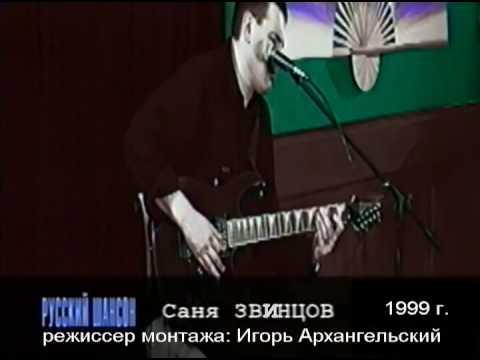 """Александр Звинцов """"Любви дурман"""""""