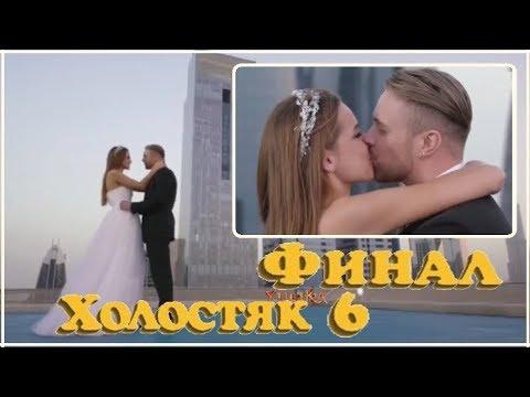 ХОЛОСТЯК 6 ФИНАЛ  Как Егор Крид выбрал ПОБЕДИТЕЛЬНИЦУ шоу