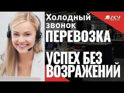 Холодные звонки  Продажа грузоперевозок пищевых продуктов  Согласие без возражений