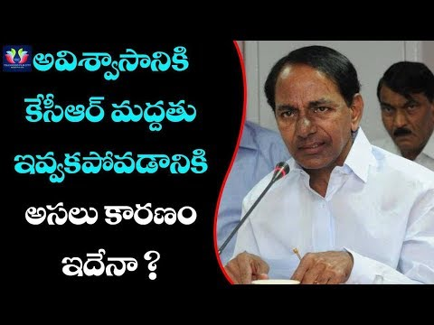 Unknown Truths Behind Why KCR Not Supported No Confidence Motion || Telangana Politics || TFC News