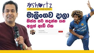 Tissa Jananayake - #shortz | EP 04