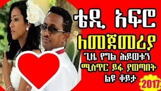 ቴዲ አፍሮ ለመጀመሪያ ጊዜ የግል ሕይወቱን ሚስጥር ይፋ ያወጣበት ልዩ ቆይታ Teddy Afro Special Interview