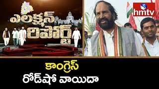 Report on Congress Roadshow Postponed | Nalgonda District | Election Report  hmtv
