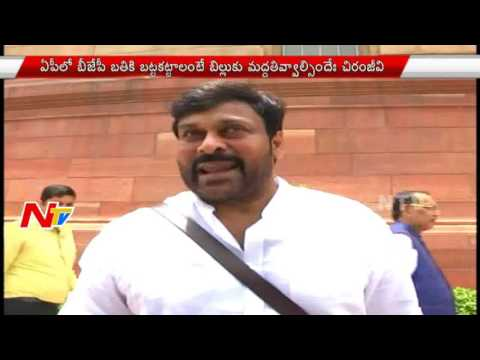 BJP Playing Cheap Tricks To Stop #PrivateBill Voting : MP Chiranjeevi | NTV