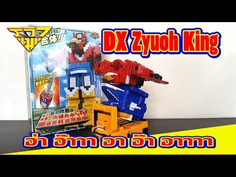 รีวิว หุ่นจูโอเจอร์ DX Zyuoh King [ รีวิวแมน Review-man ]